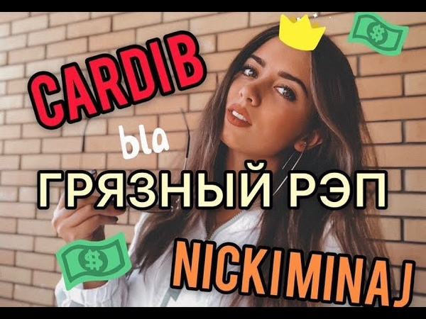 Cardi B Nicki Minaj Feeling Myself Money Anaconda Bodak Yellow cover
