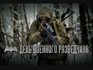 5 ноября — День военного разведчика #Деньвоенногоразведчика #деньвоеннойразведки #5ноября