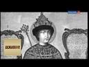 Неизвестный реформатор России / Искатели / Федор Алексеевич
