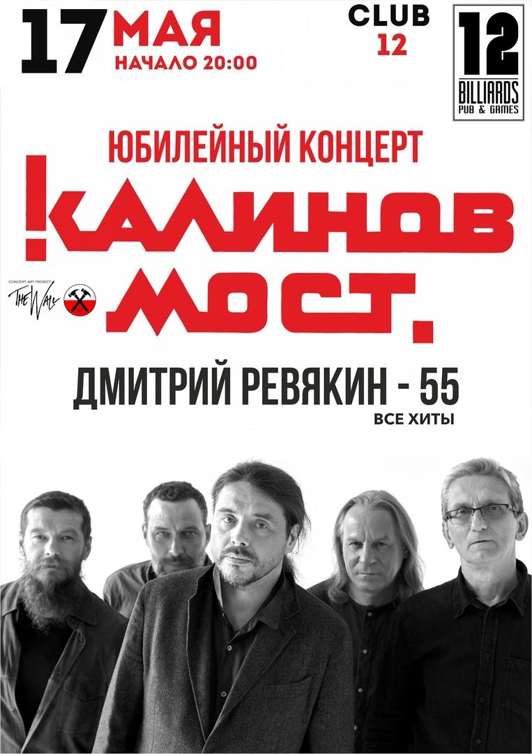 Афиша Воронеж КАЛИНОВ МОСТ / ВОРОНЕЖ / 17 МАЯ