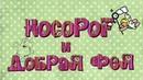 Носорог и Добрая Фея - Дональд Биссет - Аудиосказка
