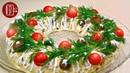Праздничный Салат на Рождество и Новый Год