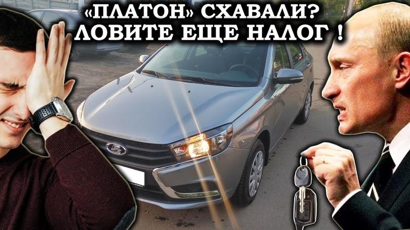 ПЛАТНЫЕ ПЕРЕКРЕСТКИ в России - новый налог!