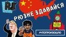 РОССИЯ БУДУЩЕГО: сделано в Китае. Рабы в своей стране.. Что произошло?