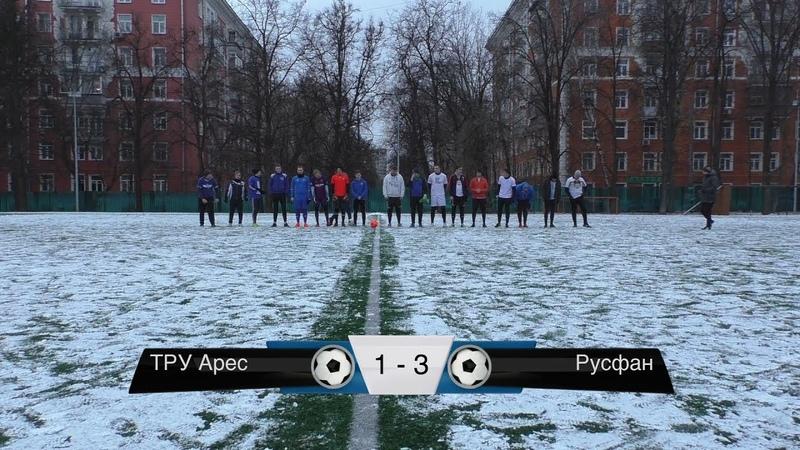 ТРУ Арес 1-3 Русфан (Обзор матча)