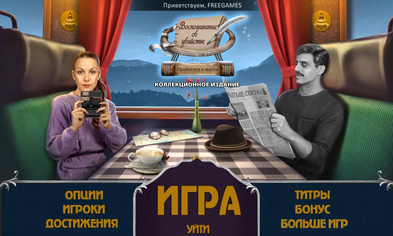 Воспоминание об убийстве 2: Прибегнув к мести. Коллекционное издание | Memoirs of Murder 2: Resorting to Revenge CE (Rus)