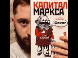 Капитал (Ляпис Трубецкой cover)