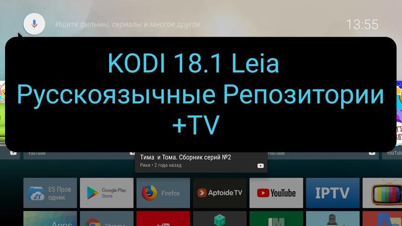 📺 Android TV KODI 18 1 Leia Русскоязычные Репозитории ТВ