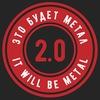 ЭТО БУДЕТ МЕТАЛ 2.0