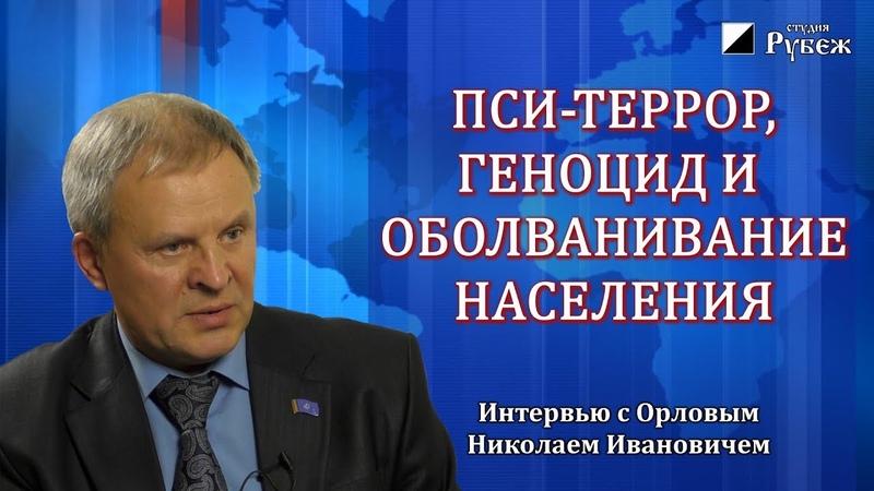 Николай Орлов. Пси-террор, геноцид и оболванивание населения. Исполнители и покровители.
