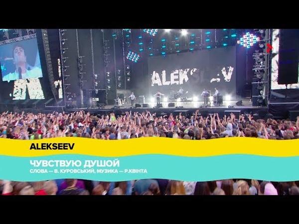 Atlas Weekend 2018, ALEKSEEV - ЧУВСТВУЮ ДУШОЙ