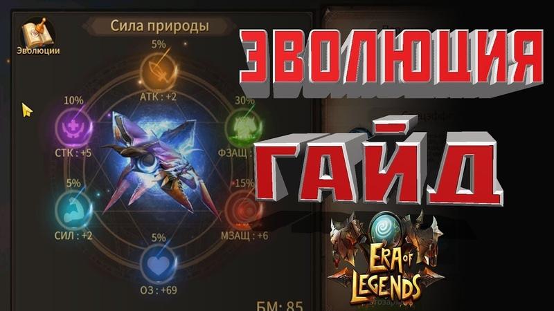 Era of Legends | ЭВОЛЮЦИЯ - ГАЙД | ЧТО, ГДЕ И КАК? | EoL GUIDE