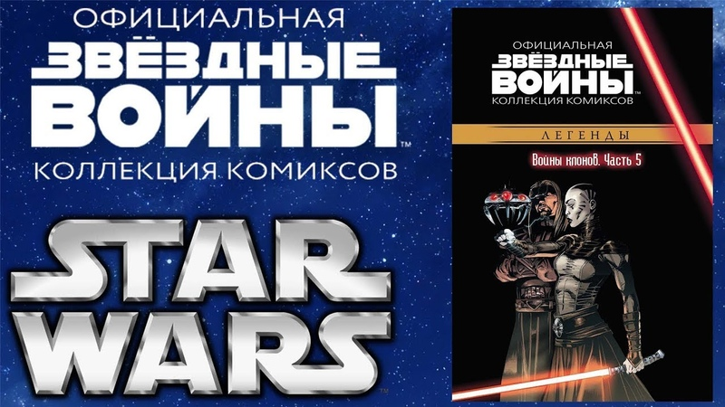 Звёздные Войны: Официальная коллекция комиксов 17 - Войны Клонов. Часть 5