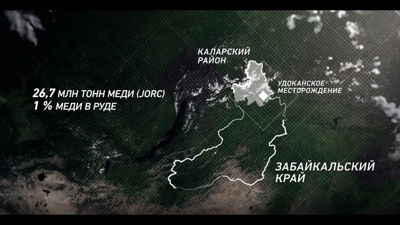 Байкальская горная компания (БГК): Проект освоения удоканского месторождения меди