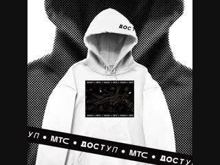 МТС   Доступ   Дроп 1