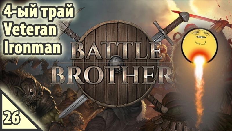 Battle Brothers 4-ый трай Veteran Ironman 26