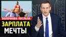 Зарплата мечты. Волочкова послала всех работать. Импортозамещение. Алексей Навальный 2019