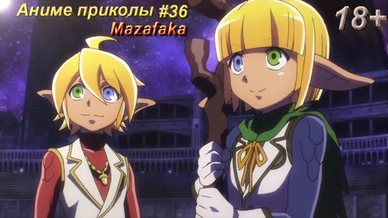 Смешные моменты из аниме 36 Аниме приколы Аниме под музыку Я Overlord Айнс Ол Гон 1 сезон