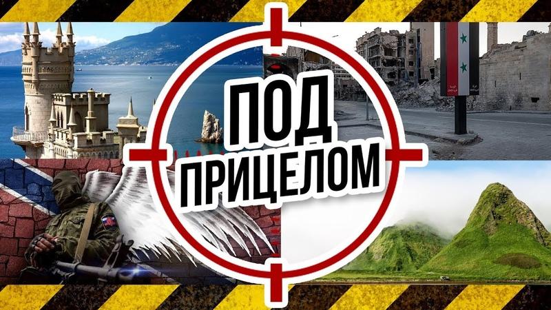 ✔Военный эксперт Курилы, Крым, Донбасс и Сирия звенья одной цепи политики Путина! Что будет