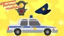 Тачки - Тачки - Светофор и полицейская машина - Новые мультики про машинки для детей - Новинка 2017