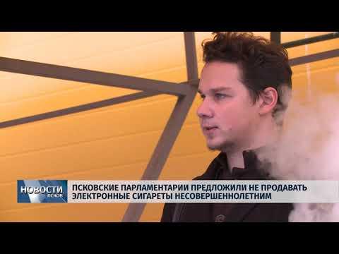 Новости Псков 14.12.2018 / В Пскове предложили не продавать электронные сигареты несовершеннолетним