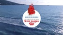 Дистрибьюторский фестиваль Алые паруса - 2018 и Международный Апимарафон ТЕНТОРИУМ®