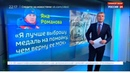 Новости на Россия 24 • Агентство, спровоцировавшее травлю российских спортсменов, финансирует Белый дом