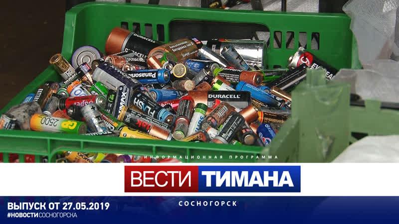 ✳ Вести Тимана. Сосногорск   27.05.2019