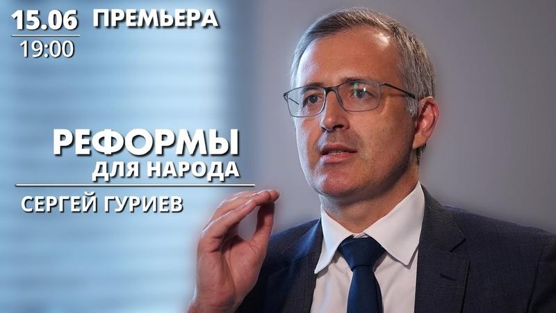 Премьера🎬 Почему у постсоветских стран не получилось экономист ЕБРР Сергей Гуриев krym