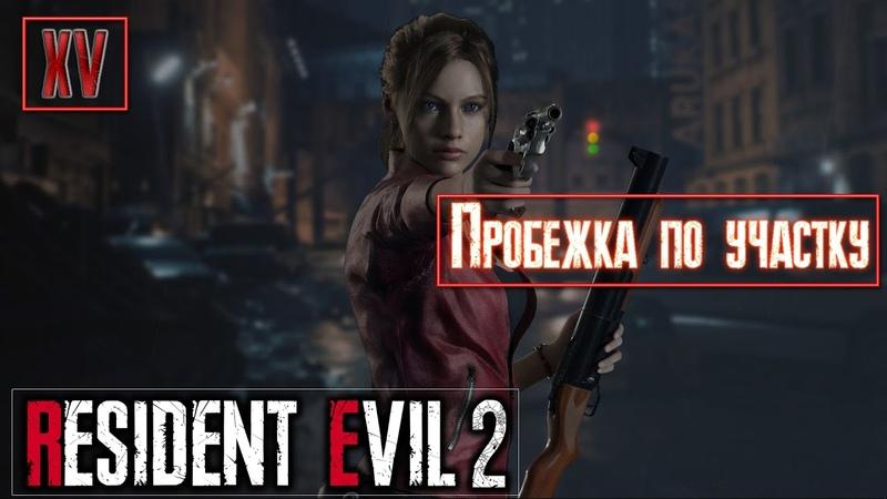 Как меня достал этот участок Claire Resident Evil 2 Remake 15