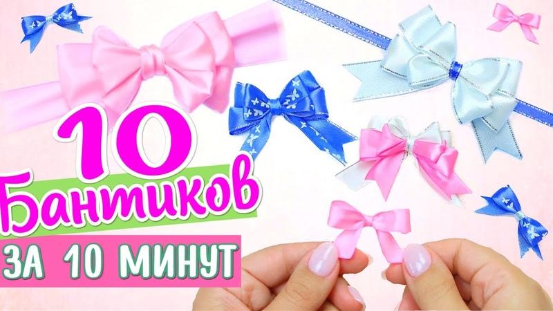 10 БАНТИКОВ ЗА 10 МИНУТ / DIY NataliDoma