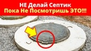 СЕПТИК - ПРИНЦИП РАБОТЫ, СХЕМА, ОПЫТ ИСПОЛЬЗОВАНИЯ. Канализация без откачки. Высокие грунтовые воды