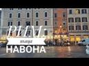 VLOG о Риме - Пьяца Навона (Piazza Navona)