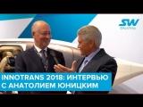 Innotrans 2018_ интервью с Анатолием Юницким