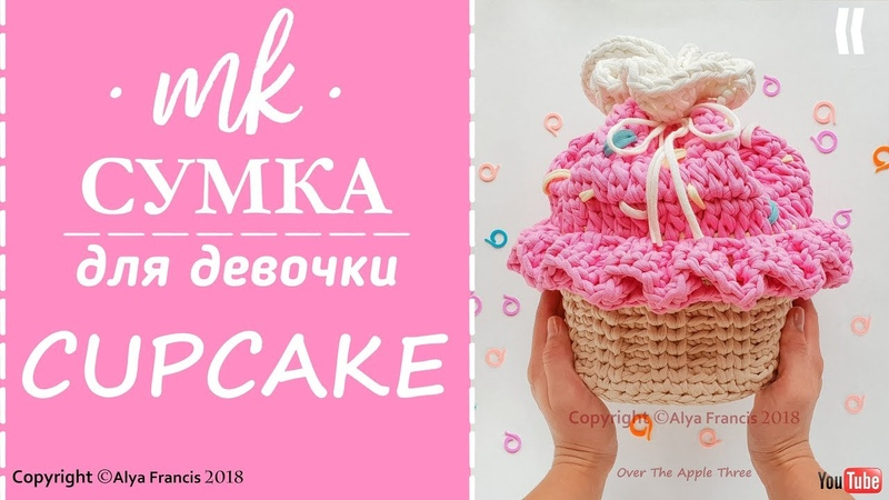 ВЯЗАНАЯ СУМОЧКА ДЛЯ ДЕВОЧКИ КРЮЧКОМ из трикотажной пряжи Biskvit Cupcake Handbag Girls Crochet Bag