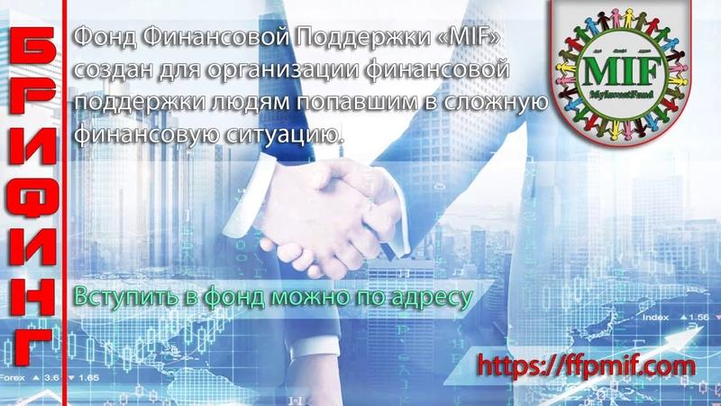 ФОНД MIF БРИФИНГ 25.04.2019 г В 10.00 МКС