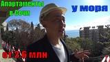 Купить апартаменты в Сочи у моряНедвижимость в СочиНовостройки СочиАК Моравия Часть 2.
