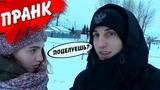 ПРАНК НАД ДЕВОЧКАМИ / ГАЛИМЫЙ ПОСТАНОВЩИК / РОЗЫГРЫШ ДЕВУШЕК