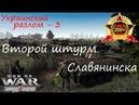 В тылу врага Штурм 2 Украинский разлом 3 серия Второй штурм Славянинска Мод Donbass Crisis