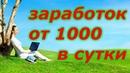 ЗАРАБОТОК В ИНТЕРНЕТЕ ОТ 1000 РУБЛЕЙ В СУТКИ В НОВОЙ КОМПАНИИ