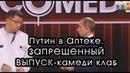 Путин в Аптеке. ЗАПРЕЩЕННЫЙ ВЫПУСК. comedy club 2018