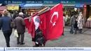 Новости на Россия 24 • Обеспечивать безопасность на матче в Стамбуле помогут сотрудники МВД РФ