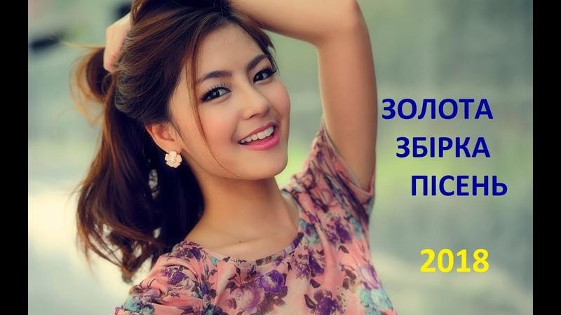 Золота Збірка Українських Пісень 2018. Суперові Пісні 2018. Чудова Музика. Сучасні Хіти
