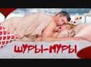 Спецпроект на РЕН. Шуры-муры - 01.02.2019