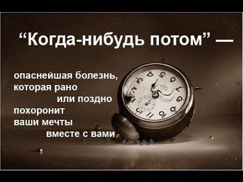 Время идет... Выбор за табой, как ты его потратишь