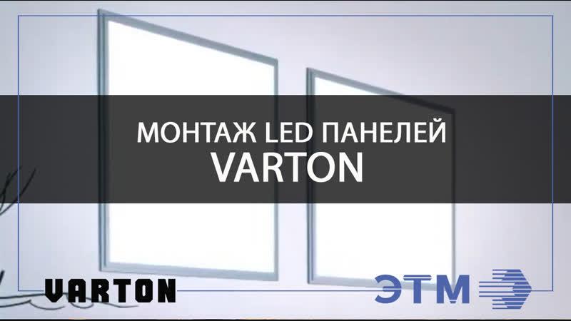 Монтаж LED панелей Varton
