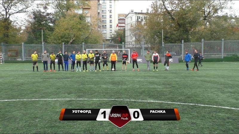 Уотфорд 1-0 Pachka (Обзор матча)