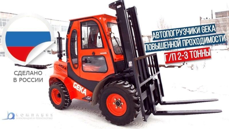 Автопогрузчики повышенной проходимости GEKA (Россия)