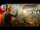 ASSASINS CREED ODYSSEY (ОДИССЕЯ) ПОЛНОЕ ПРОХОЖДЕНИЕ НА PC [СТРИМ] ► ЧАСТЬ 6