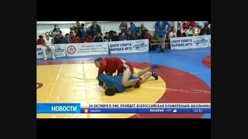 Самбисты из Октябрьского стали лучшими на турнире в Уфе